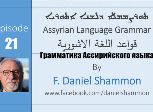 Assyrian Language Grammar By Father Daniel Shammon, part-21.