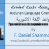 Assyrian Language Grammar By Father Daniel Shammon, part-9.