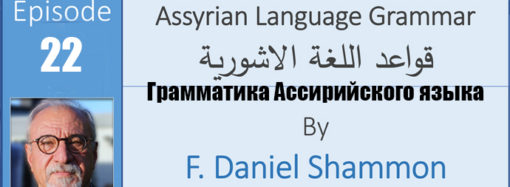 Assyrian Language Grammar By Father Daniel Shammon, part-22.