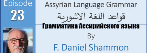 Assyrian Language Grammar By Father Daniel Shammon, part-23.