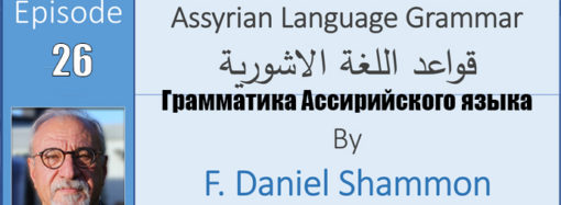 Assyrian Language Grammar By Father Daniel Shammon, part-26.