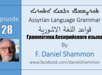 Assyrian Language Grammar By Father Daniel Shammon, part-28.