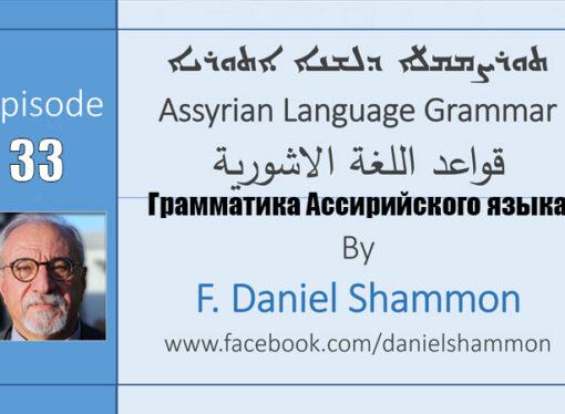 Assyrian Language Grammar By Father Daniel Shammon, part-33.