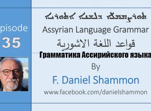 Assyrian Language Grammar By Father Daniel Shammon, part-35.