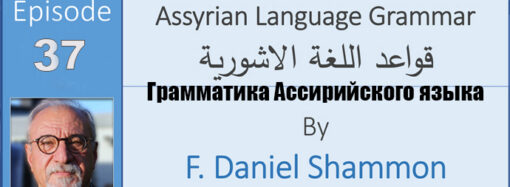 Assyrian Language Grammar By Father Daniel Shammon, part-37.
