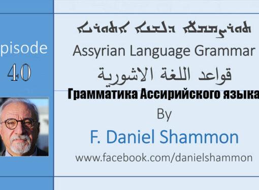 Assyrian Language Grammar By Father Daniel Shammon, part-40.